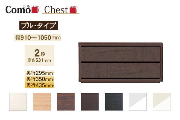 サイズオーダー チェスト Como プルタイプ 2段 (幅91~105cm 1cm単位,奥行3サイズ)