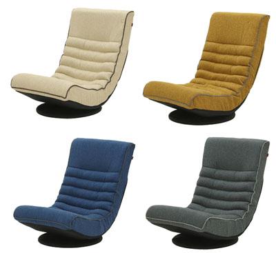 リラックス座椅子 ハルモニア ベージュ/イエロー/ブルー/グレイ