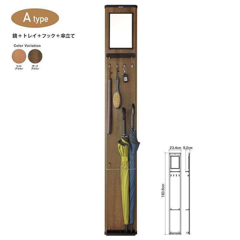 玄関まわりの収納ラックeBOARD(イーボード)A type鏡+トレイ+フック+傘立てタイプ