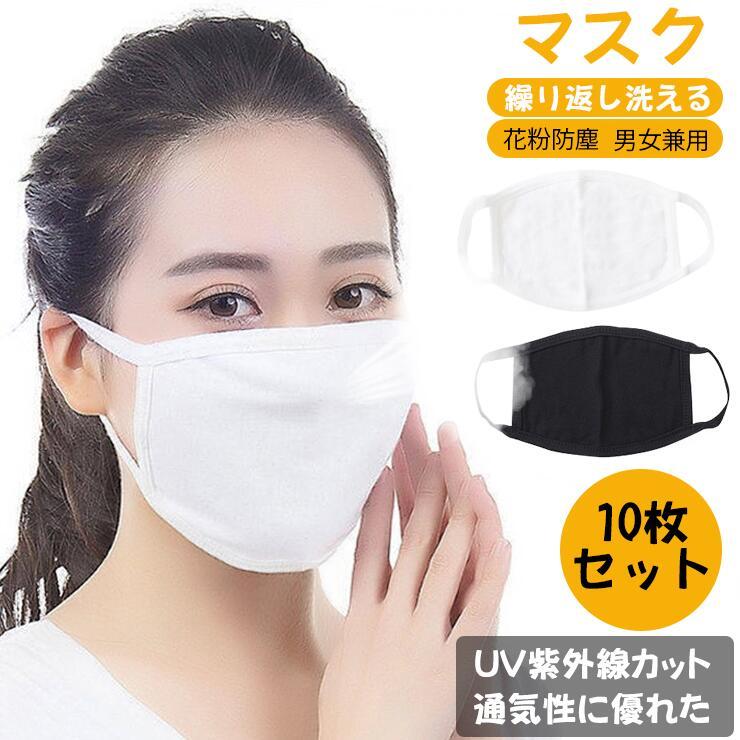 マスク 10枚入り 花粉やウイルス対策に 洗って繰り返し使える布マスク 軽くて丈夫 メンズ レディース 全国どこでも送料無料 白 黒 ブラック ホワイト ファッション おしゃれ 送料無料 10枚セット 洗える 引き出物 伸縮性 ウィルス飛沫 綿100% 立体 PM2.5対策 肌荒れしない 紫外線 花粉 布 蒸れない 繰り返し洗える 男女兼用 大人 耳が痛くならない