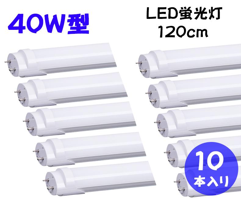 LED蛍光灯 40W形 直管 防虫 蛍光灯 LED蛍光管 120cm 高輝度SMD搭載 節電 エコ コスト削減 送料無料 10本セット 祝日 スーパーセール 工事不要 40形 昼光色 40W型 激安セール LED LEDライト 40W