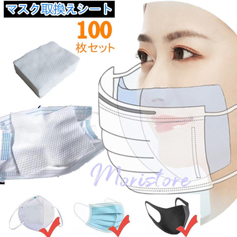 取替え シート 用 マスク