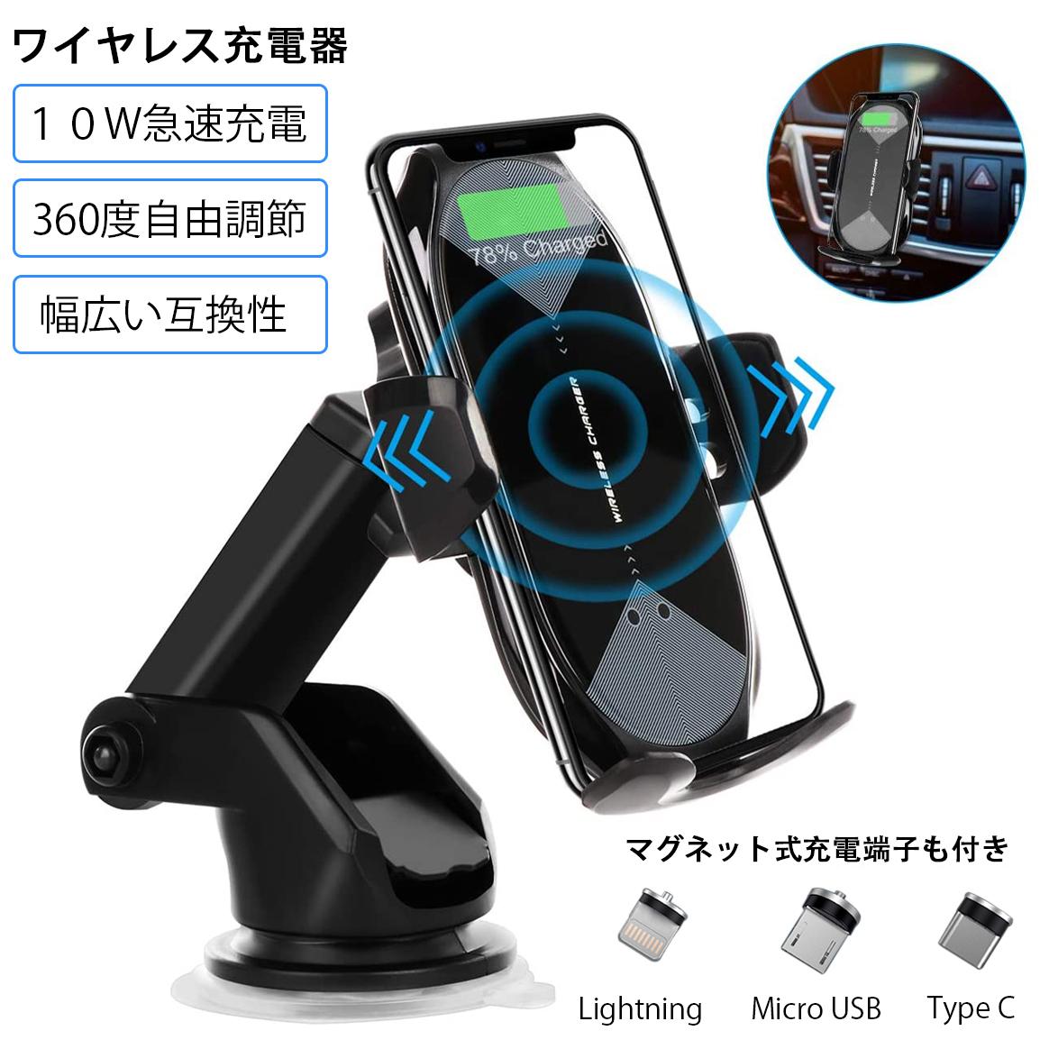 車載ホルダー 自動開閉 ワイヤレス充電 吸盤式+クリップ 超強力吸盤 伸縮アーム 携帯スタンド 全機種対応 固定力MAX 取付簡単 Qi対応 iPhone android typy-c スマートフォン スマホホルダー 吹き出し口2種類取り付 車 車載 スマホ 選択 ワイヤレス充電器 充電器 急速充電 7.5W 車載Qi 4年保証 車載スマホホルダー 粘着式 360度回転 Qi スマホスタンド 10W ホルダー