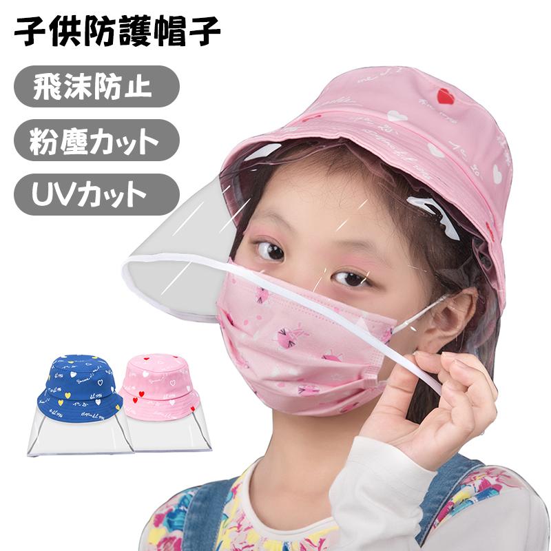 子供ハット 飛沫防止 花粉対策 フェイスカバー 防護 透明タイプ フェイスシールド 保護フィルム 安全 クリア お買い得品 送料無料 目の保護 帽子 フェイスガード 卸売り UVカット マスク と合わせて使う コットン ハンチング帽