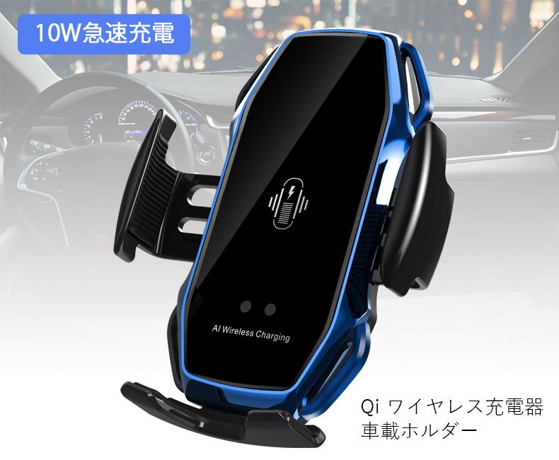 スマホホルダー 自動開閉 Qi ワイヤレス充電 オートホールド式 最安値 車載ホルダー 急速充電 置くだけ 車載Qi ワイヤレス充電器 車載 ホルダー 車載スマホホルダー 充電器 スマホスタンド iPhone 吹き出し口用 10W 買物 android 7.5W スマートフォン スマホ 車 オススメ
