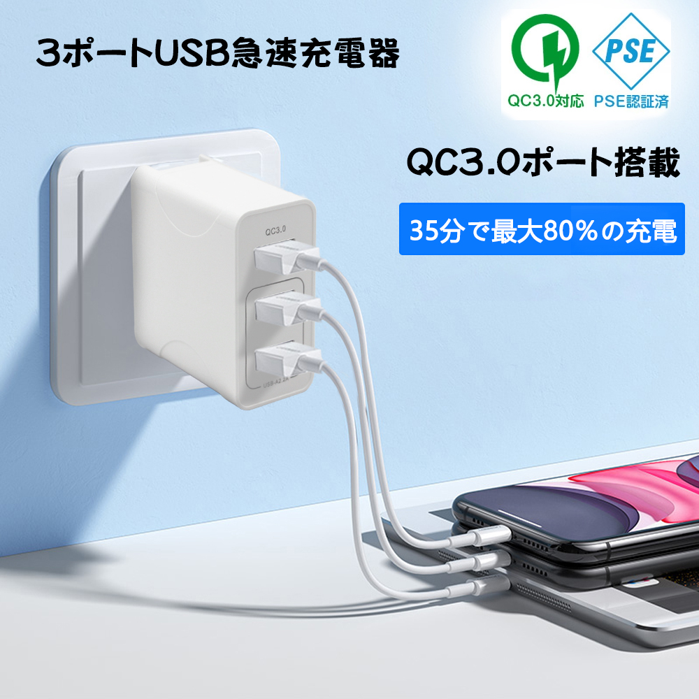 iphone 充電器 折り畳みプラグ付でコンパクト 持ち運びに便利な3USBポートの急速充電器 PSE認証 急速充電器 Quick Charge 3.0 USB iPhone 3ポート 正規逆輸入品 ACアダプター Qualcomm Xperia アイフォン エクスペリア 折り畳み式プラグ スマホ充電器 ライトニングケーブル付き コンセント QC3.0 Android 携帯充電器 iPad トラスト 激安セール中 GalaxyS8