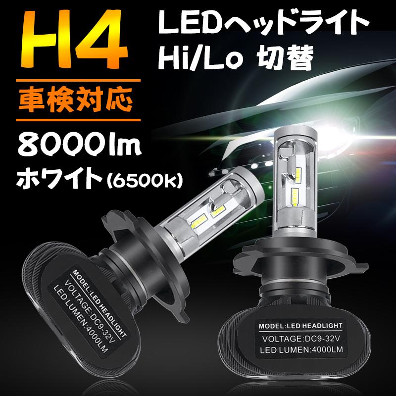 ヘッドライト LED H4 Hi Lo ファンレス 訳あり 車検対応 昼光色 バイクやトラックも適合 LEDヘッドライト 8000LM バルブ 12V S1ファンレスタイプ 24V LEDキット12V オールインワンタイプ EV車 6500K ssy ハイブリッド車 爆光 LEDヘッドライトバルブ 2本セット 安い 激安 プチプラ 高品質