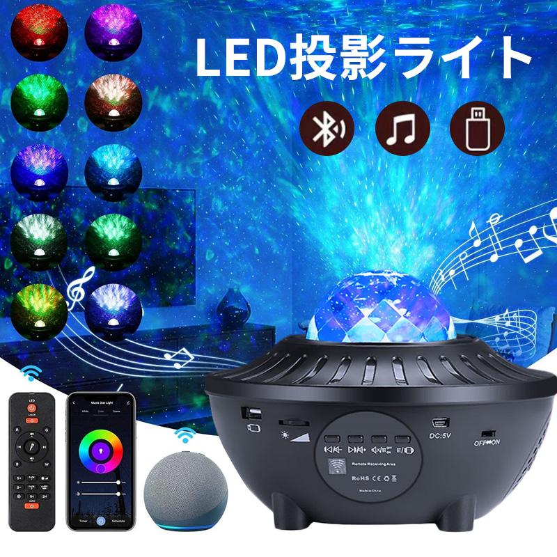 LEDスタープロジェクターライトBluetooth5.0 USBメモリに対応 スタープロジェクターライト 購買 驚きの値段 Bluetooth5.0 21種点灯モード タイマー機能付き 星空ライト 音声制御 音量調整可 星空プロジェクター 寝かしつけ用おもちゃ ロマンチック雰囲気作り 間接照明 輝度