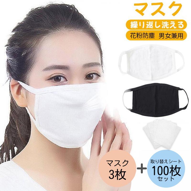 マスク 3枚入り 花粉やウイルス対策に 洗って繰り返し使える布マスク 軽くて丈夫 メンズ レディース 白 黒 ブラック ホワイト ファッション おしゃれ 送料無料 綿 3枚セット 布マスク スーパーSALE セール期間限定 ウィルス飛沫 立体 PM2.5対策 布 mask 紫外線 肌荒れしない 蒸れない 人気上昇中 洗える 花粉 繰り返し洗える 伸縮性 綿マスク 耳が痛くならない 防寒 防寒マスク マスク用取り替えシート100枚