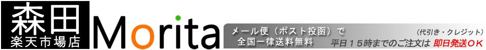 森田楽天市場店:当店はスマートフォンアクセサリーの専門店です。
