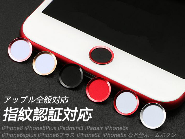 iPhone iPad iPod 用 指紋認証対応 デコステッカー リング 全12色 iPhone4 値下げ 4s 5 5c SE2 6 6plus 7 12 ホームボタンシール apple 11 送料無料 12pro pro 7plus 8 X マーケティング max Xs アルミ製 touch 8plus 全機種対応