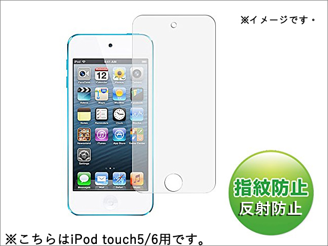 評判 iPod touch5 6 7 iPhone5 5S SE 5C 6S 8 se2 X Xs Xr Xsmax s9 s10 11 12 用 S10 12pro 第5世代 SE2 防指紋液晶保護フィルム エアーレス 人気ブランド Max touch6 7Plus S9 第7世代 8Plus S9Plus Galaxy 第6世代 アンチグレア touch7 max 防指紋
