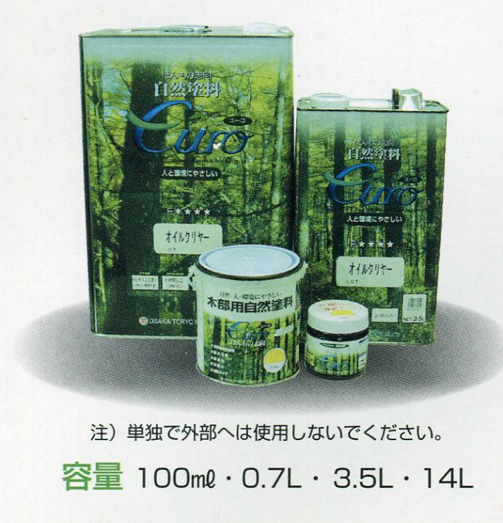 ユーロミツローオイル3.5L大阪塗料工業