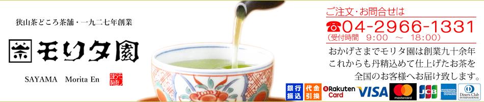 狭山茶どころモリタ園:美味しいお茶ギフト・お菓子をお届け致します/茶業一筋1927年創業モリタ園