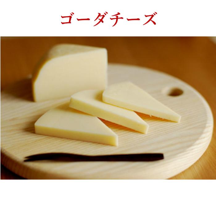ゴーダチーズ 買収 超激得SALE ナチュラルチーズ 北海道厚岸産 125g