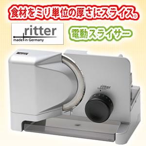 里特尔公司 (Ritter) 电动切片机德国制造的 / / 切片器电动 / 电动切片器 / 面包切片器/肉切片器