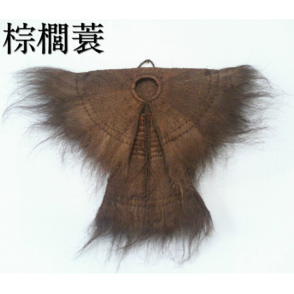 棕櫚蓑【 民芸品 インテリア 伝統工芸 蓑 合羽 かっぱ 雨具 】