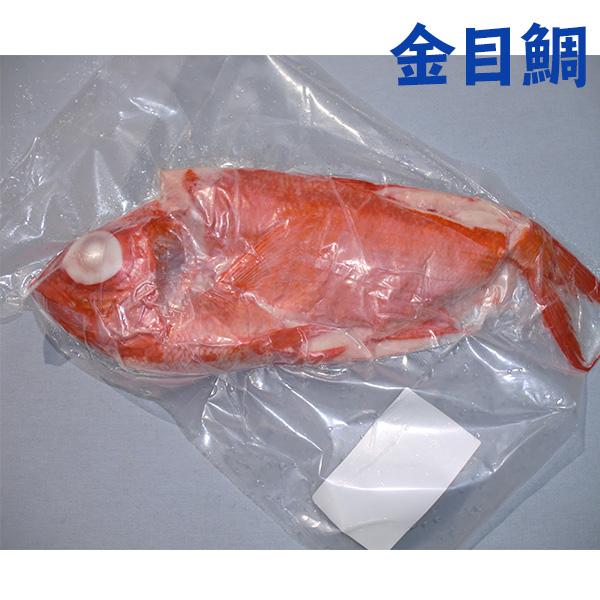 金目鯛(1尾分)姿加工(約850g)/冷凍便/