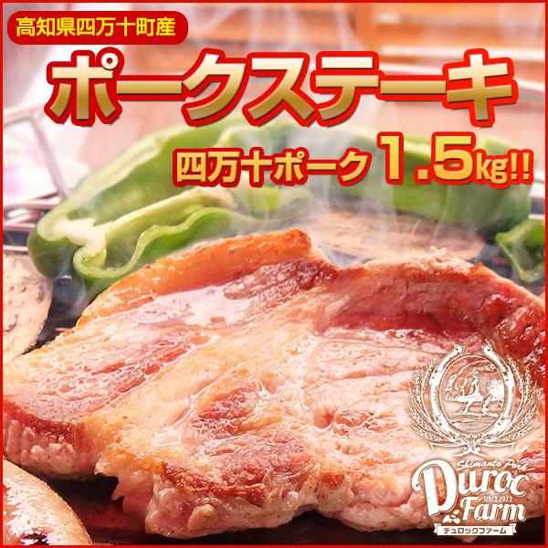 自社農場で育てた豚肉の加工品を直売しているデュロックファームから産地直送のポークステーキセットが登場 お肉はすべて筋切り処理をしております 高知産四万十ポーク がっつりポークステーキセット 約1.5kg 大規模セール 大幅にプライスダウン 冷蔵便 サイコロステーキ用800g デュロックファームのロースステーキ用5枚 筋切り加工済 四万十豚