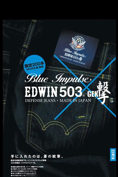 航空自衛隊認定ブルーインパルスモデル「撃 GEKI DEFENSEJEANS」ジーンズ EDWIN503限定モデル