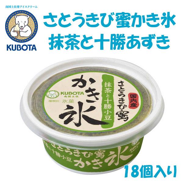 さとうきび蜜かき氷  抹茶と十勝あずき 18個入/久保田食品/サイズ10/アイス/添加物不使用