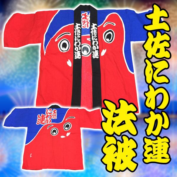 土佐にわか連 法被(はっぴ)Lサイズ/高知/土佐/ハッピ