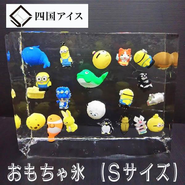 四国アイス おもちゃ氷(Sサイズ 14kg) /キャラクター/熱帯魚/イベント/夕涼み会/おもちゃ入り氷/高知/氷柱/玩具氷/