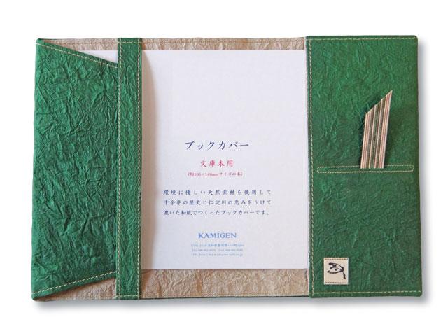 手作り和紙ブックカバー(文庫本サイズ)常磐色 /土佐和紙/高岡丑製紙研究所