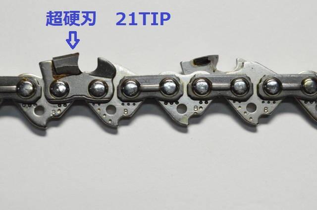 超硬刃 ソーチェーン 21TIP72E OREGON(オレゴン)21BPX072Eタイプ カーバイトチップ 21TIP072E レスキューチェーン