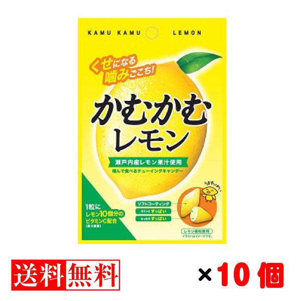 瀬戸内レモン果汁使用 1粒にビタミンCレモン10個分配合 三菱食品 かむかむレモン メール便 卓出 30g×10個セット 今季も再入荷 送料無料