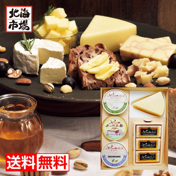 北海道富良野の牧場で育てられた乳牛の新鮮な牛乳を使用、富良野の職人による手作りチーズセットです。 【送料無料】ふらのチーズ工房セット2【北海道 チーズギフト】富良野チーズ ワインチーズ お土産 プレゼント 贈り物 お返し 内祝 御供 御中元 お中元 敬老の日