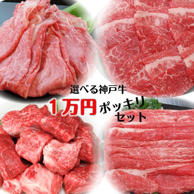 Set two only selectable Kobe cow 10,000 yen  A sukiyaki set (approximately  690 g of Kobe cow peach rose sukiyaki meat) [(Hokkaido, Okinawa, the remote