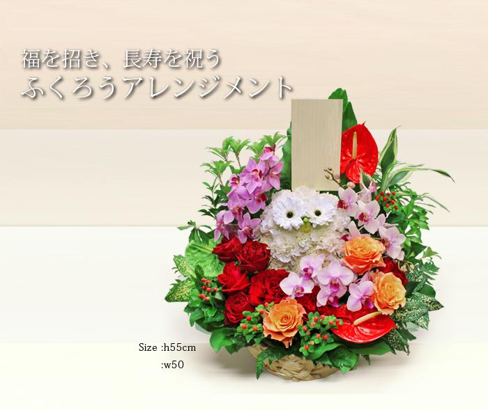 ふくろうアレンジメント。福を呼び込む縁起物の花のギフト♪フラワーギフト。