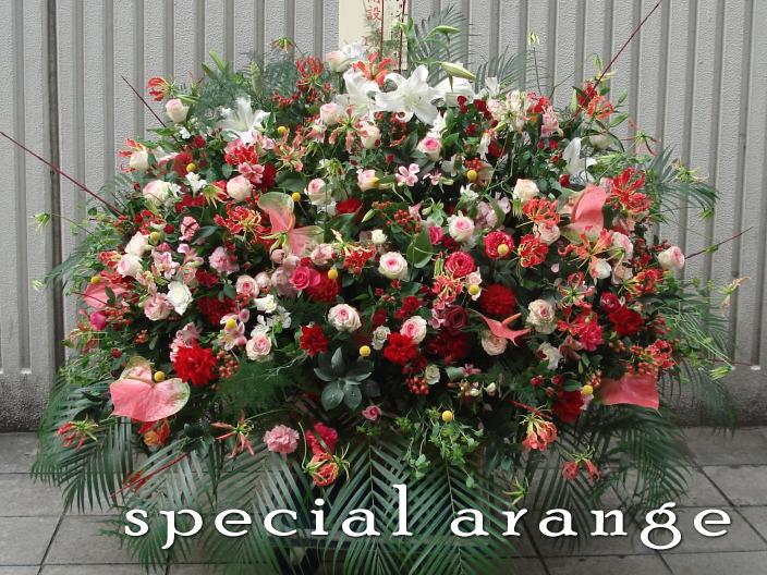 【送料無料地域あり】特別なスタンド花(アレンジメント・フラワースタンド)~フェスティバル~豪華を超える豪華さ~各種お祝いや催事・イベントに驚きを♪♪スタンド花よりすごい!