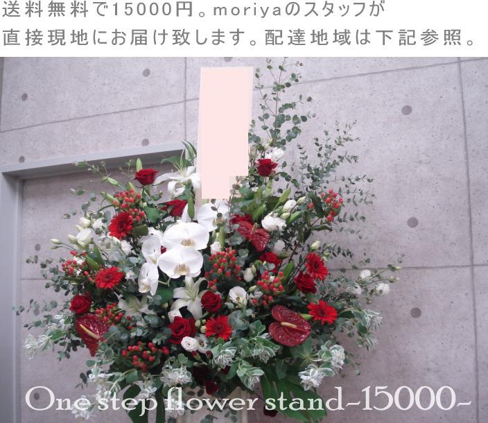 スタンド花(一段) 他の花に埋もれない魅力満載のフラワースタンド(スタンド花)です♪大阪市内(心斎橋・梅田)、北摂(江坂・吹田・豊中)などにお届けします。【ご出演・発表会】