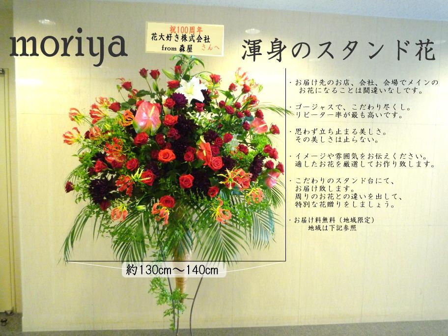 moriya渾身のスタンド花。豪華な上に個性的なスタンドフラワーは、上質でインパクトがあります。大阪市内(心斎橋・梅田)、北摂(江坂・吹田・豊中)などにお届けします。【ご出演・発表会】