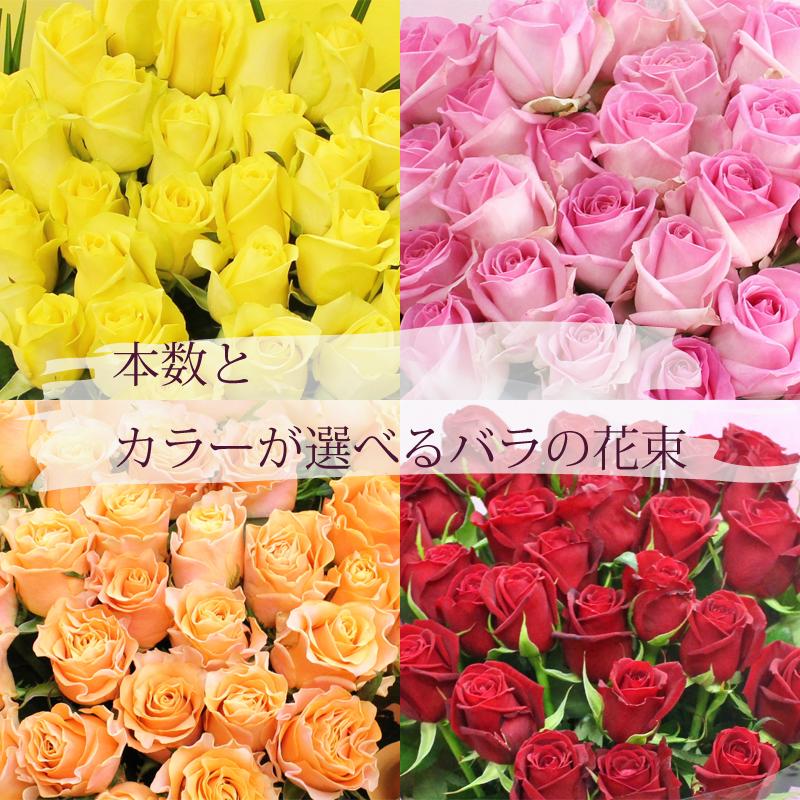 お誕生日 還暦のお祝い 結婚祝い 結婚記念日 プロポーズ 退職 お見舞い 発表会 演奏会 記念日 黄色バラ 赤いバラ 本数も選べる花束☆ オレンジバラから色を選んで オープン祝いなどのありとあらゆるお祝いにおすすめです ☆国産の薔薇の中でもその季節ごとに品質の良い産地を特選し選び抜いた薔薇たちをセンスよく束ねます アウトレット☆送料無料 『4年保証』 ピンクバラ 開店祝い スタンダードグレード MORIYAROSES