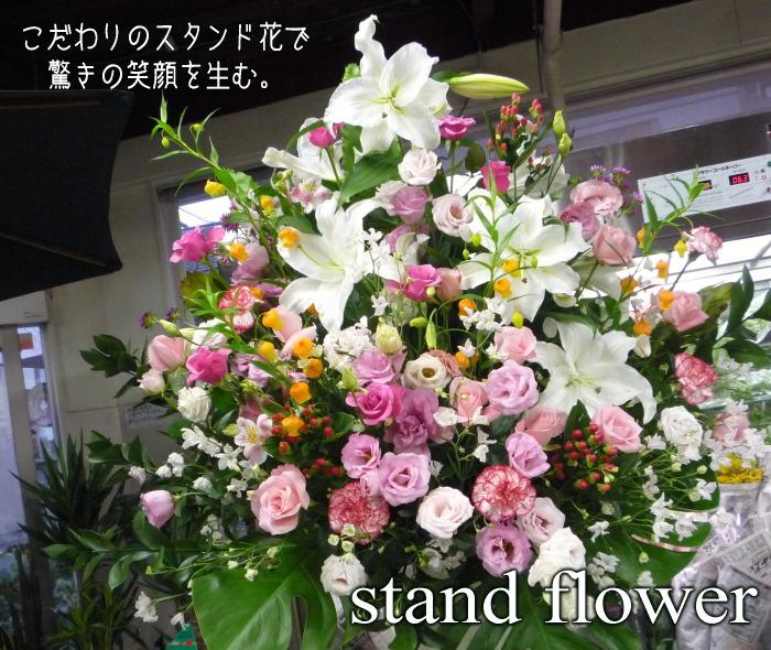 上質なフラワースタンド(一段) 他の花に埋もれない魅力満載のフラワースタンド(スタンド花)です♪大阪市内(心斎橋・梅田)、北摂(江坂・吹田・豊中)などにお届けします。【ご出演・発表会】