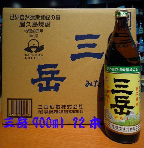三岳 900ml 12本(1ケース) (1本あたり1,000円)