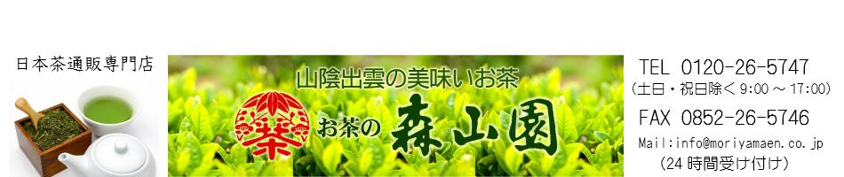山陰出雲の美味いお茶 森山園:お客様にご満足いただける商品を店長が自信をもっておすすめします。