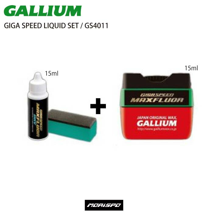 GALLIUM  ガリウム  GIGA SPEED LIQUID SET  GS4011  各15ML  [モリスポ]  スキー  スノーボード  ボード