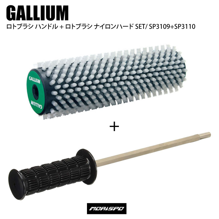 GALLIUM  ガリウム  ロトブラシ ナイロンハードXロトブラシハンドルSET  ロトブラシ ナイロンハード×ロトブラシハンドルSET  SP3110 [モリスポ]