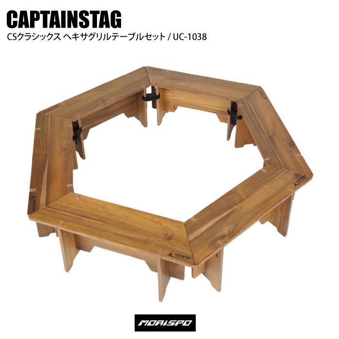 CAPTAINSTAG キャプテンスタッグ CSクラシック ヘキサグリルテーブル UP-1038 [モリスポ] その他小物 アウトドア
