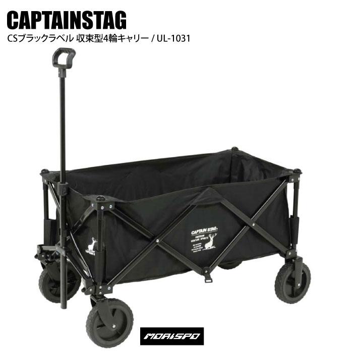 CAPTAINSTAG キャプテンスタッグ CSブラックラベル シュウソクガタ4輪キャリー UL-1031   その他小物 アウトドア