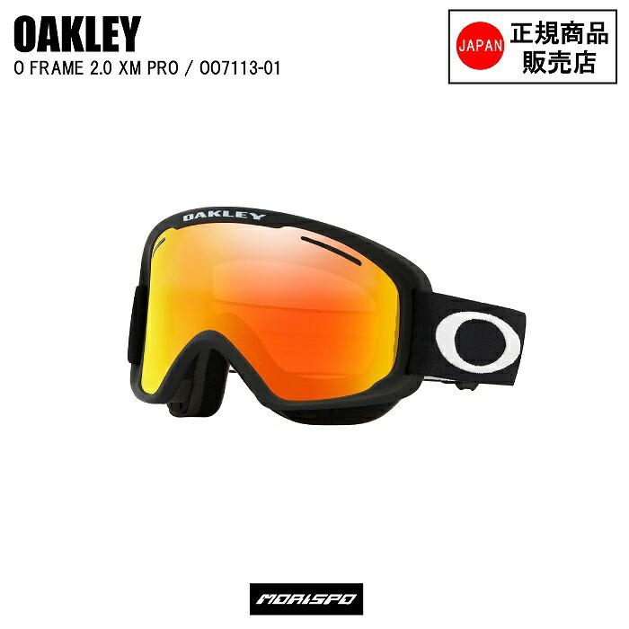 OAKLEY オークリー ゴーグル O FRAME 2.0 XM PRO MATTE BLACK オーフレーム2.0XMプロ マットブラック OO7113-01 ファイヤーイリジウム