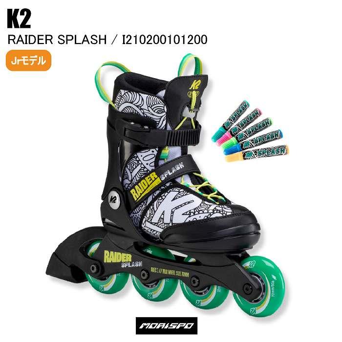 商品レビュー記入でクーポンGET K2 ケイツー RAIDER 希少 SPLASH インラインスケート 激安通販販売 ジュニア I210200101200 カスタム レイダースプラッシュ