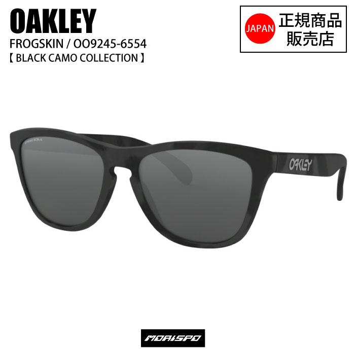OAKLEY オークリー サングラス FROGSKINS BLACK CAMO OO9245-42 PRIZM BLACK [モリスポ] アイウェア サングラス