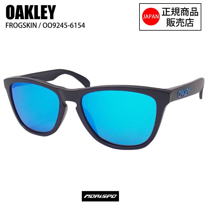 OAKLEY オークリー サングラス FROGSKINS MATTE BLACK OO9245-61 PRIZM SAPPHIRE [モリスポ] アイウェア サングラス