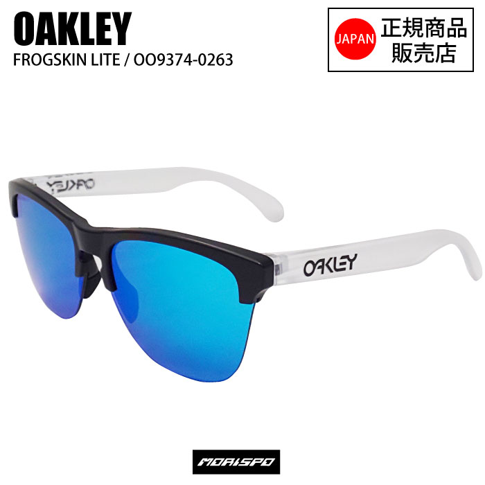 OAKLEY オークリー サングラス FROGSKINS LITE MATTE BLACK OO9374-02 PRIZM SAPPHIRE [モリスポ] アイウェア サングラス