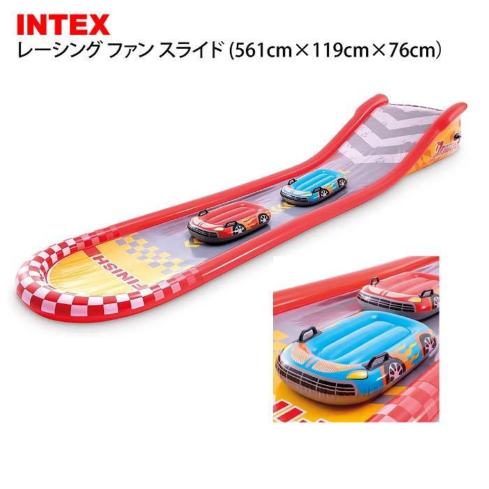 商品レビュー記入でクーポンGET 新作続 INTEX インテックス 安全 レーシングファンスライド U-57167 おすすめ アウトドア 滑り台 76X119X561 スライダー 水遊び プール